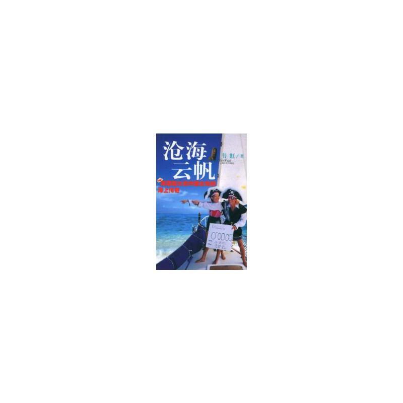 【二手旧书9成新】沧海云帆:英国船长和中国女孩的海上传奇韦虹9787806465387上海文 【正版现货,下单即发,注意售价高于定价】