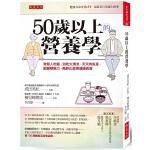 预售正版 原版进口书 《50�q以上的�I�B�W:常揪人吃�、�e吃太清淡、天天肉�~蛋,��咽喉力,略胖比瘦更健康�L�邸反笫俏�