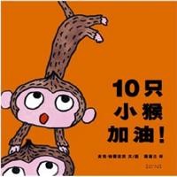 10只小猴加油 精装图画书 蒲蒲兰绘本 适合2岁以上亲子阅读童书