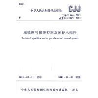 城镇燃气报警控制系统技术规程(CJJ/T146-2011)