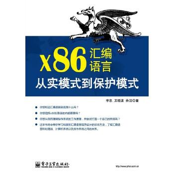 x86汇编语言从实模式到保护模式(pdf+txt+epub+azw3+mobi电子书在线阅读下载)