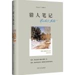 经典译文系列・猎人笔记(屠格涅夫的第一部现实主义力作,也是他的成名作。农奴制时期苍莽俄罗斯的细致描摹。)