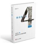 组织学习与知识管理(陈春花文集 第一集 管理研究4 企业管理研究 知识和学习、经典知识述评与发展、教育与研究方法、集合