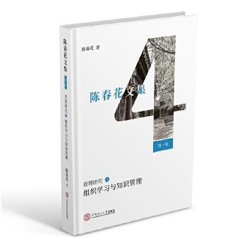 组织学习与知识管理(陈春花文集 第一集 管理研究4 企业管理研究 知识和学习、经典知识述评与发展、教育与研究方法、集合智慧、面向新时代)