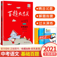 2020版百题大过关中考语文基础百题修订版全国通用
