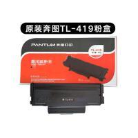 原�b奔�DTL-419粉盒 DL-419鼓架 �m用于奔�DP3019 M6709 M7109 M7209激光打印�C墨粉盒 硒