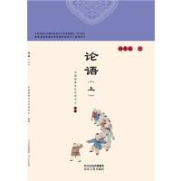 论语(上)河北版传统文化中小学教材/中国国学文化艺术中心