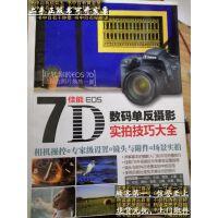 【二手9成新】佳能 EOS 7D数码单反摄影实拍技巧大全 /郐朝怡 清华大学出版社