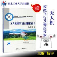 无人机模拟飞行及操控技术 西北工业大学出版社 杨宇,陈明 9787561265048 南工业职业
