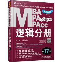 机工版2019MBA、MPA、MPAcc联考与经济类联考同步复习指导系列 逻辑分册 第17版(机工版指定教材,连续畅销