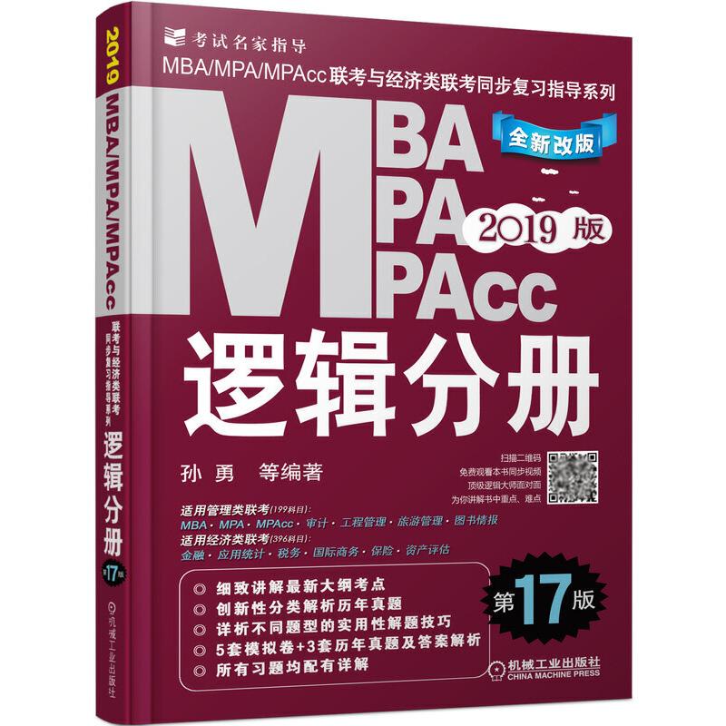 机工版2019MBA、MPA、MPAcc联考与经济类联考同步复习指导系列 逻辑分册 第17版(机工版指定教材,连续畅销17年)机工版精品系列,连续畅销17年,配名师讲解重难点视频