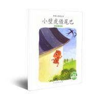 亲亲大自然丛书:小壁虎借尾巴(动物的尾巴)