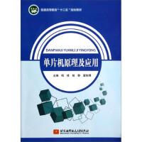 【二手旧书8成新】单片机原理及应用 杨峰,柏静,翟临博 9787512415256