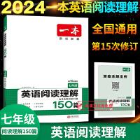 一本初中英语阅读理解七年级上册下册全一册150篇初中英语专题专项训练第13次修订2022版