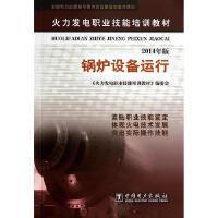 火力发电职业技能培训教材 锅炉设备运行