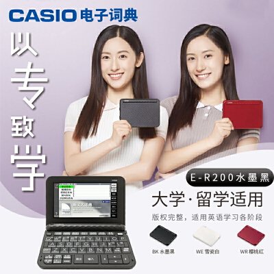 卡西欧电子词典E-R200BK 英汉辞典 留学 水墨黑 赠:保护套+贴膜+键盘膜