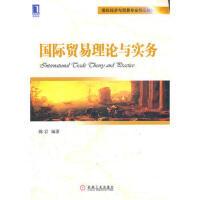 【二手旧书8成新】国际贸易理论与实务 陈岩著 9787111385493