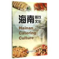 海南餐饮文化