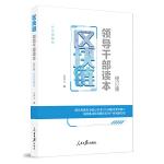 区块链――领导干部读本(修订版)