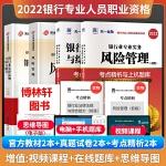 2020银行从业资格考试教材 银行从业资格教材2020 银行业法律法规与综合能力 风险管理 教材 考点精析与上机题库