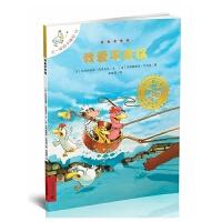 我爱平底锅 正版现货 不一样的卡梅拉系列第一季 书店畅销儿童绘本图画书 3-6-7-8-9-10岁儿童故事读物 经典启蒙