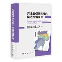 河北省煤田构造与构造控煤研究
