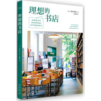 理想的书店