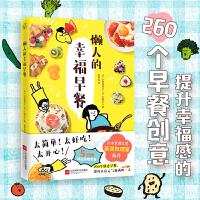 懒人的幸福早餐(日本食谱书大奖获奖料理家教你260个早餐创意,5分钟就能做出美味、营养又健康的元气早餐!)