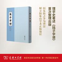 陆子学谱 〔清〕李绂撰,杨朝亮点校 商务印书馆