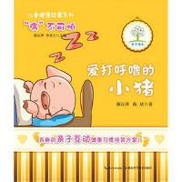 爱打呼噜的小猪 郭汉萍,李亚云,陈欣 9787535257192