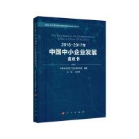 【人民出版社】2016-2017年中国中小企业发展蓝皮书