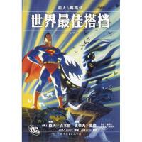 【二手旧书8成新】超人与蝙蝠侠:世界搭档 (美)吉本斯,(美)鲁德 绘,Roller 9787510041273