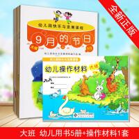幼儿园快乐与发展课程 大班上+幼儿操作材料 大班上 全2册 北京师范大学