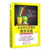 北京四中8班的教育奇迹