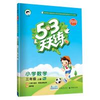 53天天练 小学数学 三年级上册 RJ(人教版)2019年秋(含答案册及口算册,赠测评卷)