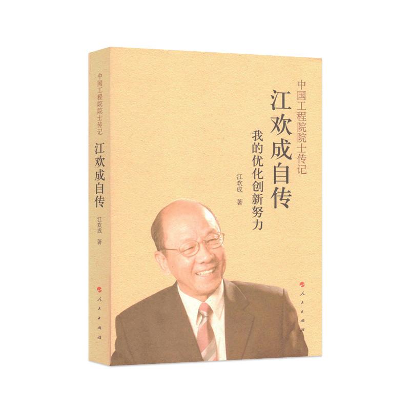 【人民出版社】江欢成自传:我的优化创新努力(中国工程院院士传记系列丛书)