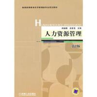 【二手旧书8成新】人力资源管理 第2版 熊敏鹏 9787111393245