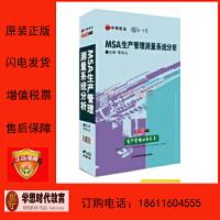 官方正版 MSA生产管理测量系统分析(4VCD) 李兆山