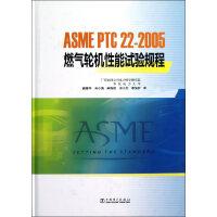 ASME PTC 222005 燃气轮机性能试验规程