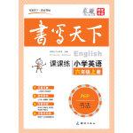 米骏书法字帖 小学英语六年级上册(PEP)