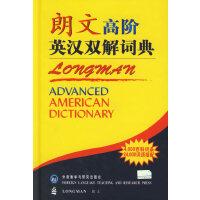 朗文高阶英汉双解词典――高考推荐使用词典,权威品牌,可靠实用