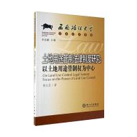 土地用途管制法律制度研究:以土地用途管制权为中心