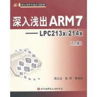 【二手旧书8成新】深入浅出ARM7-LPC213*214*(上册 周立功 9787810776738