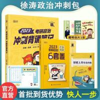 【正版现货】徐涛2020考研政治冲刺背诵笔记+预测8套卷 时代云图