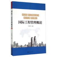 【二手旧书8成新】国际工程管理概论 王亚军 9787510829642