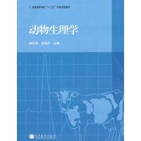 【二手旧书8成新】动物生理学 柳巨雄,杨焕民 9787040321784