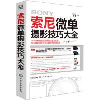 索尼微单摄影技巧大全 FUN视觉,雷波 9787122270740 化学工业出版社