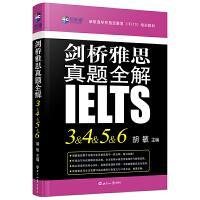 剑桥雅思真题全解3-6 新航道IELTS考试真题精讲