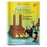 漫画小小钢琴演奏家―踏板的学问