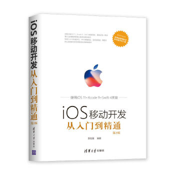 iOS移动开发从入门到精通(第2版)